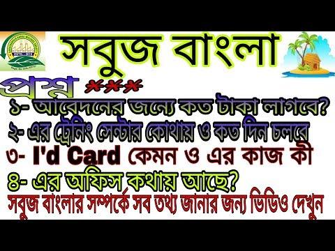 Sabuj Bangla Rural Welfare Society All Details In Bangla। সবুজ বাংলা কী জানুন