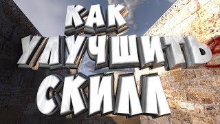 как Улучшить Скилл в КС 1.6 и Других Играх Быстро