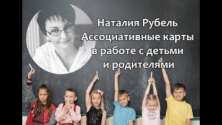 Наталия Рубель || Ассоциативные карты в работе с детьми и родителями