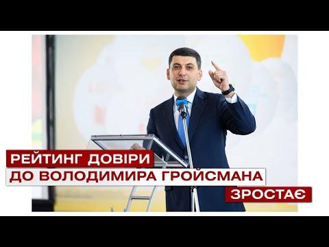 Телеканал ВІТА: Рейтинг довіри до Володимира Гройсмана зростає