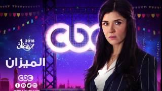 اعلان الثاني من مسلسل الميزان على قناة cbc رمضان 2016