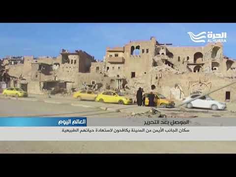 سكان الجانب الأيمن من مدينة الموصل يكافحون لاستعادة حياتهم الطبيعية  - نشر قبل 8 ساعة
