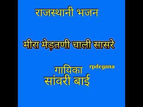 Sawari Bai bhajan
