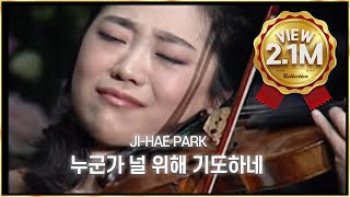 박지혜 바이올린 violinist Ji-Hae Park playing her gospel arrangement 25000 audience