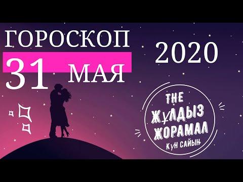 ГОРОСКОП НА (31 МАЯ) 2020 ГОДА ДЛЯ ВСЕХ ЗНАКОВ ЗОДИАКА. АСТРОЛОГИЧЕСКИЙ ПРОГНОЗ НА СЕГОДНЯ И ЗАВТРА