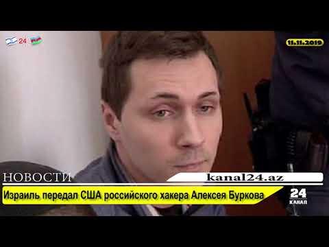 Израиль передал США российского хакера Алексея Буркова