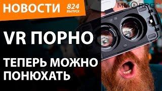 VR Порно. Теперь можно понюхать. Новости