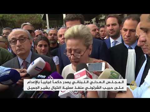 حكم بإعدام منفذ اغتيال بشير الجميل  - 01:21-2017 / 10 / 21