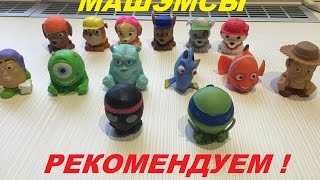 Машэмсы - Мялки Резиновые игрушки (MashEms)