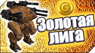 ЗОЛОТАЯ ЛИГА. Битва роботов - Игра War Robots.Игры для андроид