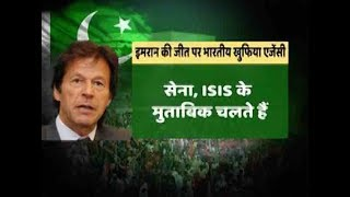 Pakistan Elections Results: Imran Khan works as per Army, ISI: Indian intelligence agencies