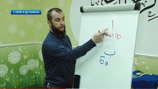 Уроки Арабского Языка   С нуля до Корана  урок 1 .Буквы Алиф ( ا ), Ба ( ب)