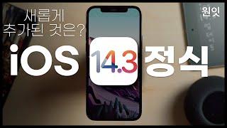 아이폰 iOS 14.3 정식 업데이트⎪피트니스, 에어팟…