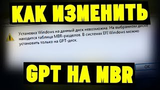 Установка Windows на данный диск невозможна. Как изменить таблицу разделов MBR на GPT и наоборот?
