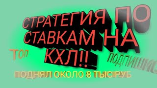 СТРАТЕГИЯ ПО СТАВКАМ НА КХЛ))