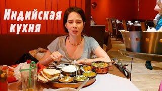 VLOG: Попробовала индийскую кухню