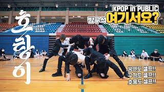Download Lagu [방구석 여기서요?] SuperM - 호랑이 Tiger Inside (Boys ver.)   커버댄스 Dance Cover mp3