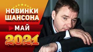 Новинки Шансона Май 2021