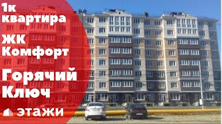 1 к квартира в новостройке ЖК Комфорт Горячий ключ
