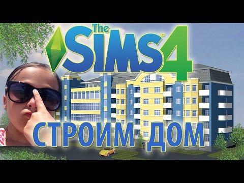Обзор строим БОЛЬШОЙ дом в Sims 4!