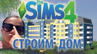 Обзор строим БОЛЬШОЙ дом в Sims 4!(Построим дом в Sims 4, как я и обещала продолжение моего видео про замечательную игру которая называется The..., 2016-05-21T06:30:00.000Z)