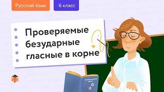Русский язык. Орфография: Проверяемые безударные гласные в корне. Центр онлайн-обучения «Фоксфорд»