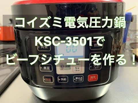 コイズミ 電気 圧力 鍋
