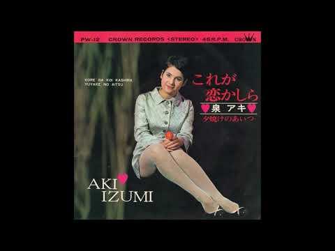 泉アキ 「これが恋かしら」 1968