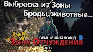 Марш-бросок МШ из Зоны \ Extraction from the Zone