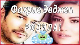 Фахрие Эвджен Озчивит родила! #звезды турецкого кино