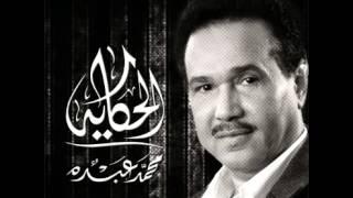 Mohammed Abdo...El Hekayah | محمد عبده...الحكاية