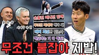 """토트넘 손흥민 재계약 준비...팬들은 축제 분위기 """"무…"""