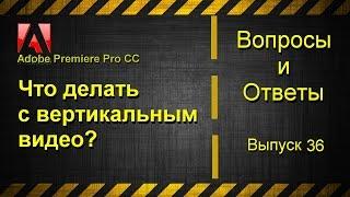 Adobe Premiere Pro CC. Что делать с вертикальным видео?