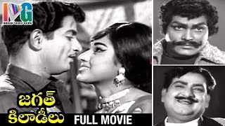 Jagath Kiladeelu Telugu Full Movie | Krishna | Vanisri | SV Ranga Rao | Indian Video Guru