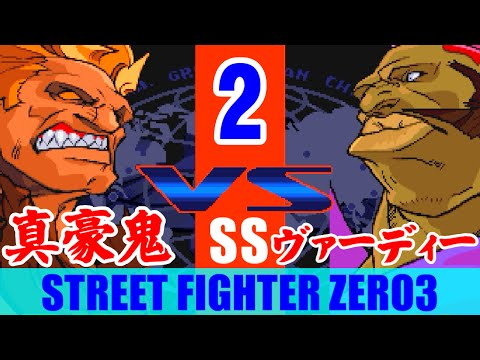 [2/4] 真・豪鬼(Shin-Akuma) Playthrough - STREET FIGHTER ZERO3