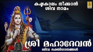 സർഗം ശിവ ഭക്തിഗാനങ്ങൾ |Sung by Ganesh Sundaram & Radhika Thilak | Sargam Shiva Devotional Songs