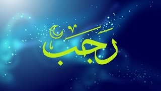 Наступает месяц Раджаб