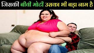 दुनिया की 10 सबसे अजीबो गरीब पत्नियां the most unusual wives in the world