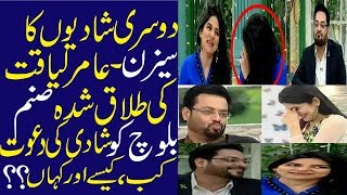 Is Amir Liaqat Purpose Sanam Baloch After Getting Divorce?|Hd Vedio|Hindi|Urdu|