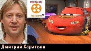Русская озвучка мультфильма Тачки