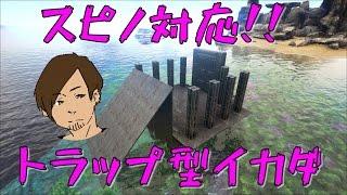【ARK】スピノサウルス対応イカダトラップ!!♯37【ARK Survival Evolved】