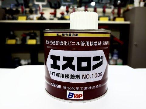 HT-PVC 본드.HT Adesive.ESLON HT PVC Bond.Clean PVC. SEKISUI.BWP