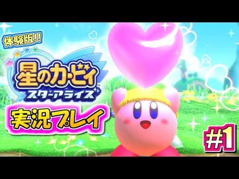 【Switch】日本最速!星のカービィ スターアライズ!体験版実況!#1【ニンテンドースイッチ】