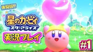 【Switch】日本最速!星のカービィ スターアライズ!体験版実況!#1【ニンテンドースイッチ】 thumbnail