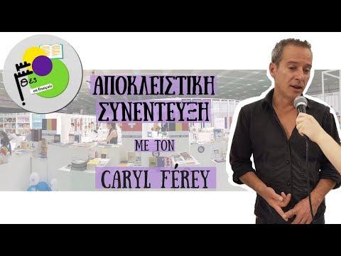 Συνέντευξη με τον Caryl Férey στο Σταντ της Γαλλοφωνίας · ΔΕΒΘ 2018