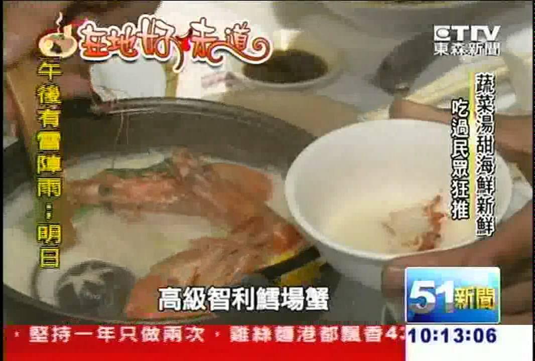 帝王蟹牛奶鍋 用餐必點人氣高