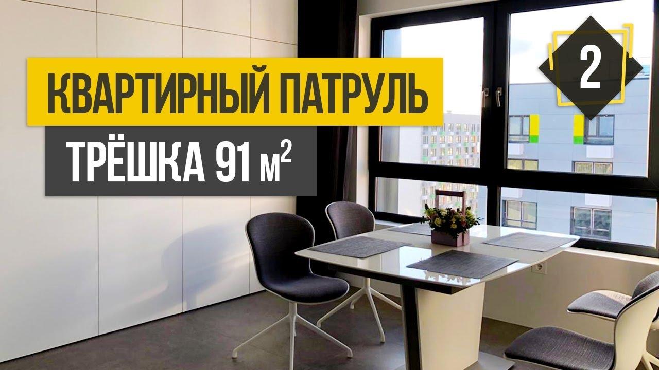 Обзор трехкомнатной квартиры 91 кв.м. Дизайн интерьера в стиле минимализм