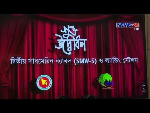 Inauguration of 2nd submarine cable landing station in Bangladesh