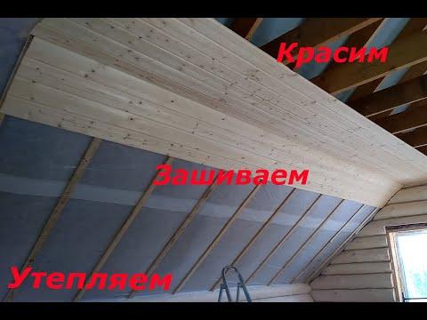 Потолок мансарды в срубе ОТ и ДО