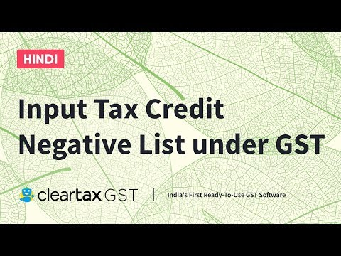 Input Tax Credit Negative List under GST in Hindi - जीएसटी के तहत इनपुट टैक्स क्रेडिट नकारात्मक सूची